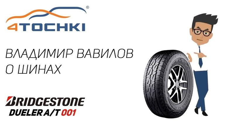 Видеообзор шины Bridgestone Dueler A/T 001 на 4точки. Шины и диски 4точки - Wheels Tyres