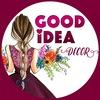 Good Idea Decor - прокат и пошив платьев