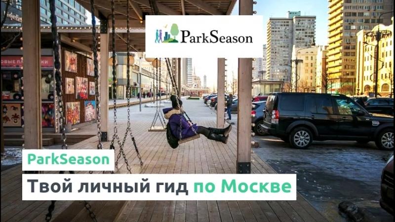 ParkSeason onelove