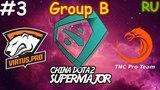 Virtus Pro vs TNC | Game 3 | BO3 | China Dota2 SuperMajor | RU | Group B