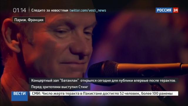 Новости на Россия 24 • Стинг спел в парижском Батаклане открывшемся год спустя после терактов