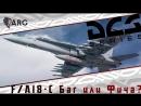 DCS! F/A 18-C Баг или фича?