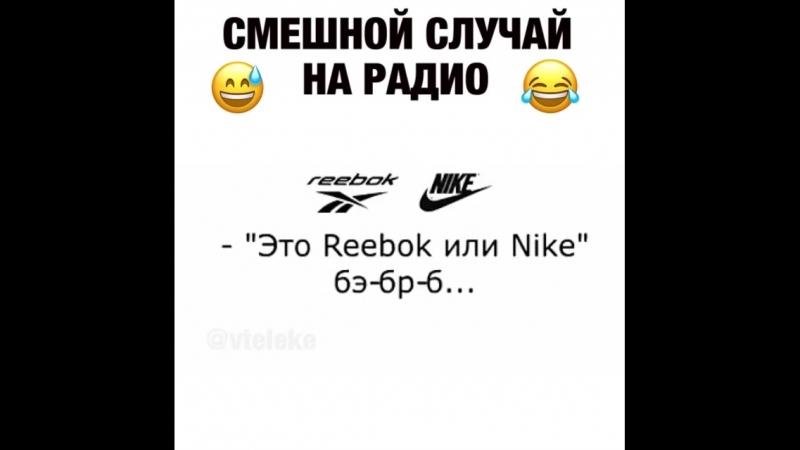 Рибок о Найк))
