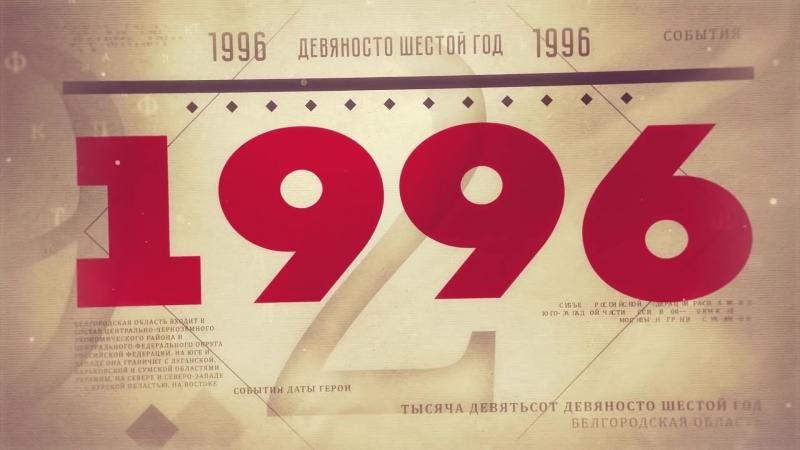 «Белгородская область. Новейшая история». 1996 год