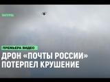 Первый беспилотный летательный аппарат «Почты России» потерпел крушение сразу после взлета [Рифмы и Панчи]
