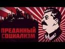 Социализм что народу хорошо, а олигарху — …