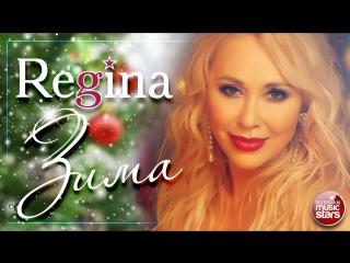 ❄ Regina ❄ Зима ❄ (New 2017)