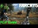 Прохождение Far Cry 5 ФАР КРАЙ 5 2018 ОХОТА НА ЛОСЯ, НА МЕДВЕДЯ, ПУМА, ЗНАКОМСТВА С ВЕРОЙ СИД 14