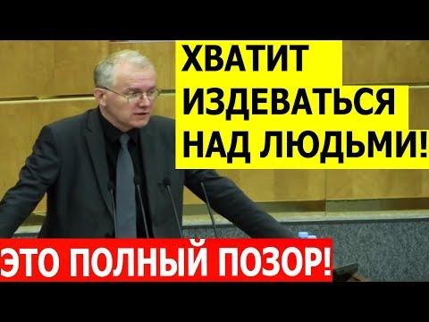 Депутат ГД Шеин выдал всю ПРАВДУ о минимальной ЗАРПЛАТЕ в России!! (СМОТРЕТЬ ВСЕМ)!