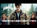 Гарри Поттер и Дары смерти 1-2 часть Смотрим вместе