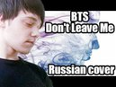 BTS - Don't Leave Me (Russian cover by VLAD KIM)