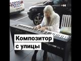 Лучший в мире неизвестный композитор