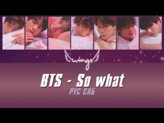 [Rus Sub] [Рус Саб] BTS - So what