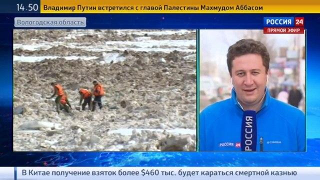 Новости на Россия 24 • Подрывы и бомбежки ледяных заторов на Вологодчине идут каждый час