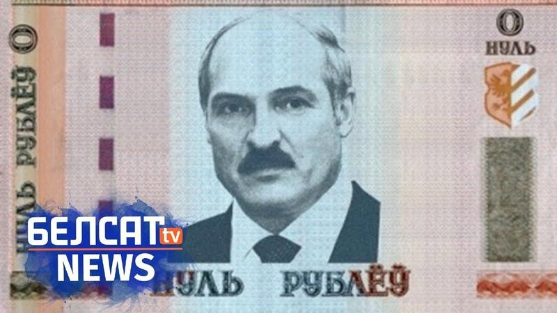 Ці будзе ў Беларусі незалежная эканоміка? | Станет ли беларусская экономика независимой? <Белсат>