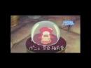 Рыбка Поньо на утесе Видеосалон
