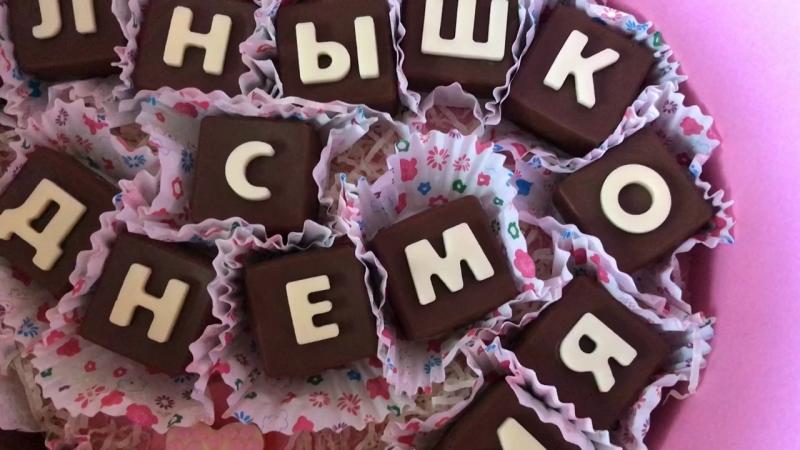 Шоколадные конфеты буквы ручной работы Алевтина 89307701993