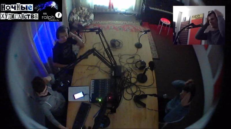 Безумный_четверг   Космический Улёт 🚀   НОЧНЫЕ ХУЛИГАНСТВА на Ralph Radio