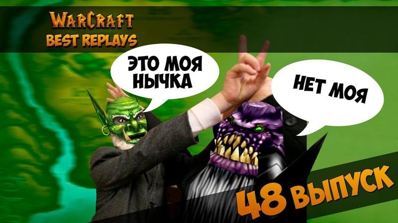 WarCraft 3 Best Replays 48 Выпуск (Тотальное унижение)