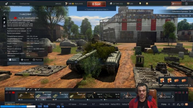 Другая Аркада Уникальный геймплей на современных танках в War Thunder