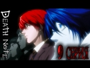 Death Note  Тетрадь Смерти [9 Серия] Контакт