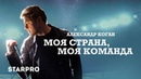 Александр Коган Моя страна моя команда