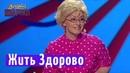 Непроизвольное мочевыделение Жить Здорово с Кличко и Парубий Новый Вечерний Квартал 2018