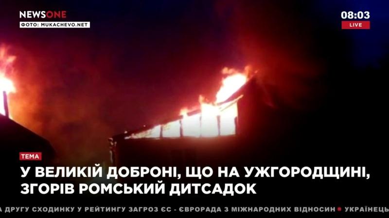 В Закарпатской области сгорел детский сад ромов 16.07.18