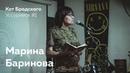 Кот Бродского | Уссурийск 1. Джон Голсуорси «Сага о Форсайтах» | Марина Баринова