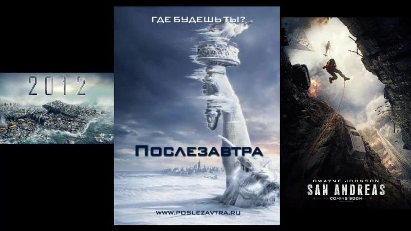 фильмы катастрофы (3 фильма)