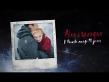 Аудио- ЭММА М, Мари Краймбрери, LX24, Luxor - Холодно (lyric-video)