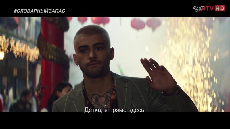 ZAYN - Dusk Till Dawn ft. Sia - Перевод - Русские субтитры - Словарный запас
