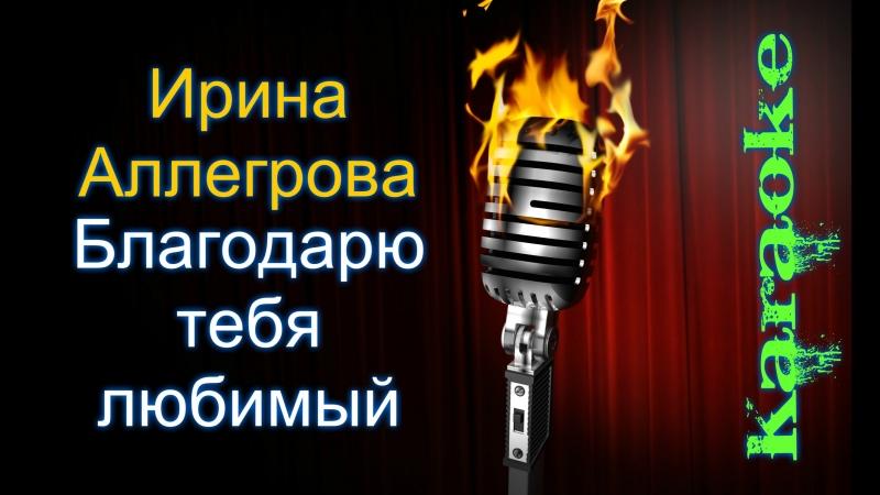 Ирина Аллегрова - Благодарю тебя любимый ( караоке )