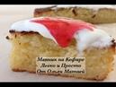 Манник на Кефире Очень Просто и Получается Вкуснятина Semolina Cake English Subtitles