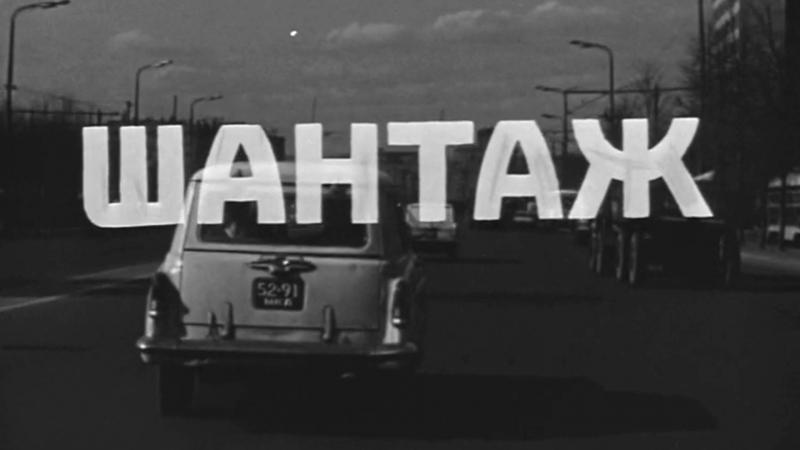 Следствие Ведут ЗнаТоКи 1972 Дело №6 ,,Шантаж''