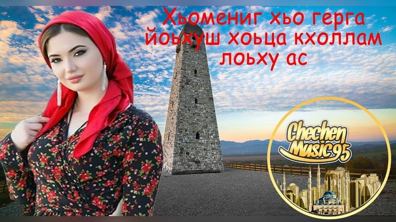 Хьомениг Хьо Герга Йоьхуш Хоьца Кхоллам Лоьху Ас😍😍 ЧЕЧЕНСКИЕ ПЕСНИ 2018