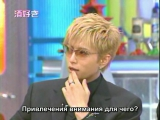2002.04.06 Gackt talk + Wasurenaikara+Fragrance FUN rus sub