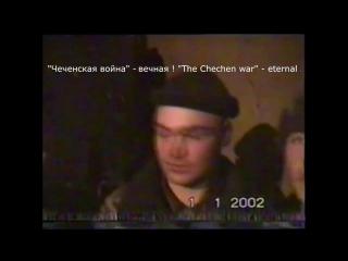 Чечня, Аргунское ущелье 2001 - 2002 год .В/ч 2132