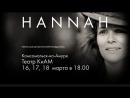 Ханна Трейлер Комсомольск на Амуре КнАМ 16 17 18 марта
