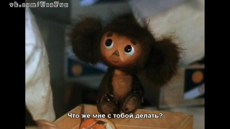 Советские мультфильмы: Cheburashka and Crocodile Gena
