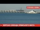 Український флот почав блокаду Кримського моста