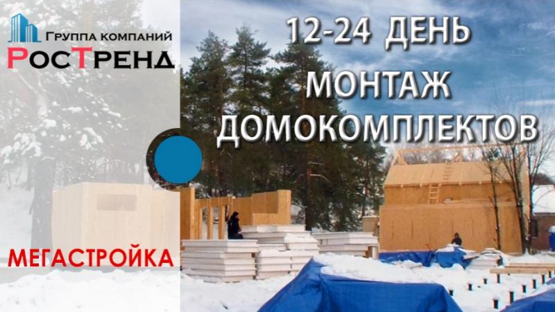 РосТренд МЕГАСТРОЙКА 12-24