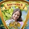 Анастасия Бывалина