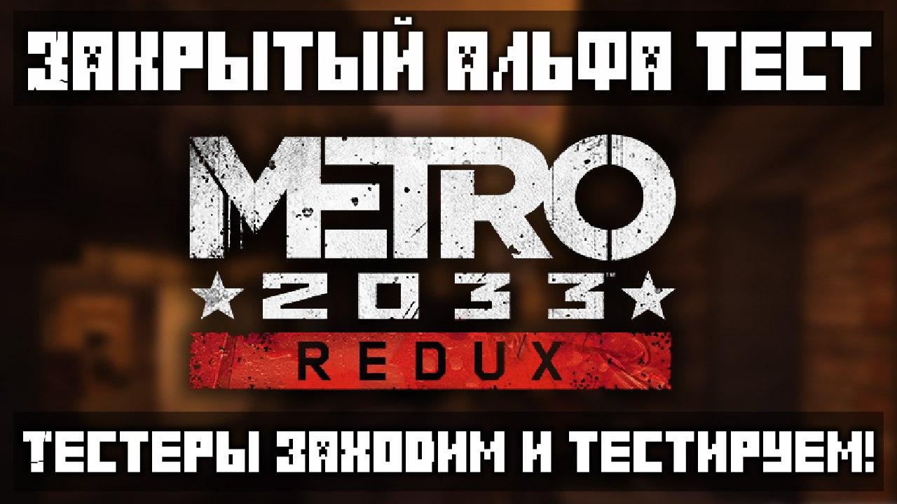 Запуск ЗАТ METRO REDUX
