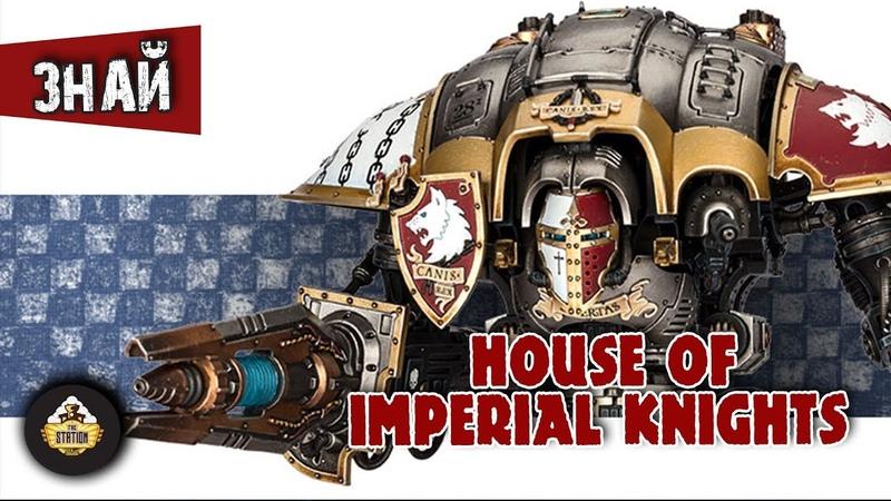 Знай: Благородные Дома Имперских рыцарей Warhammer 40k