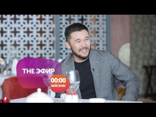 Еркебұлан Дайыров Ләйлә Сұлтанқызында қонақта!