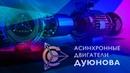 Двигатели Дуюнова Российская стартап технология l Инновации