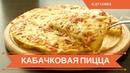 🍕Кабачковая Пицца Вкусно и Полезно🍕