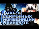ТОП СЕКРЕТНЫХ КОМБЕНАЦИИ В МАЙНРАФТЕ▐ МИНИ - КОНКУРС▐ [Hypixel Sky Wars Minecraft Mini-Game]
