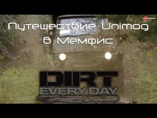 Dirt Every Day 71 - Путешествие Unimog в Мемфис [BMIRussian]